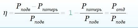 Формула КПД 3