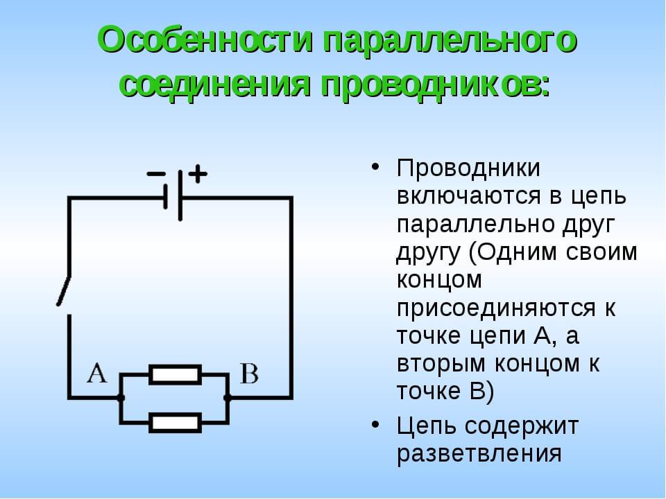 Законы параллельного соединения проводников